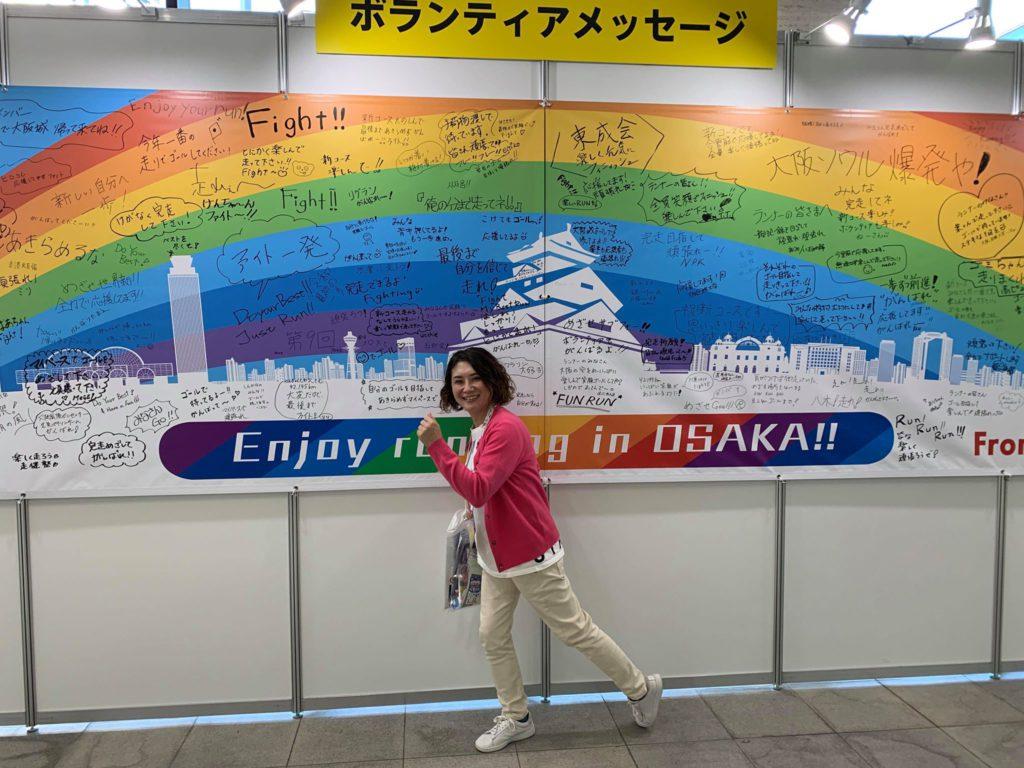 大阪マラソンEXPO2019_04