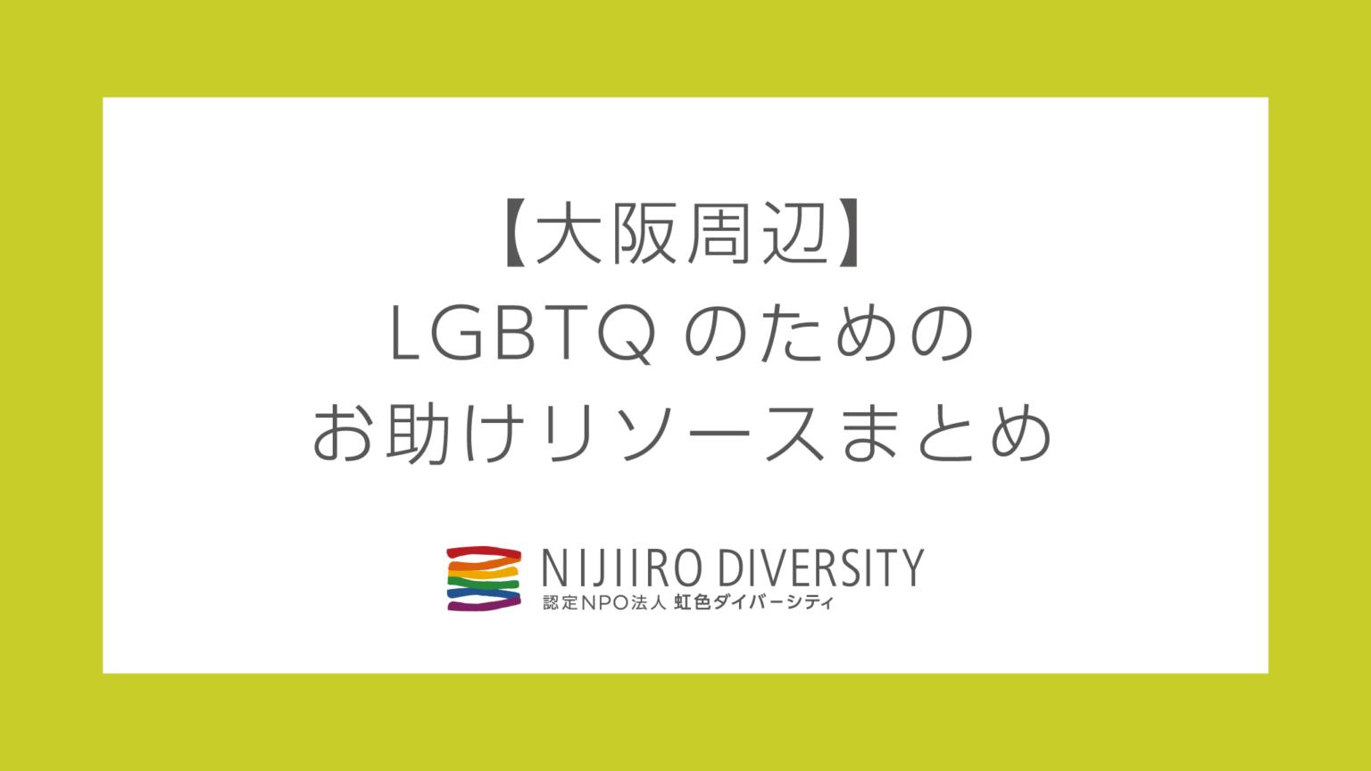 【大阪周辺】LGBTQのためのお助けリソースまとめ