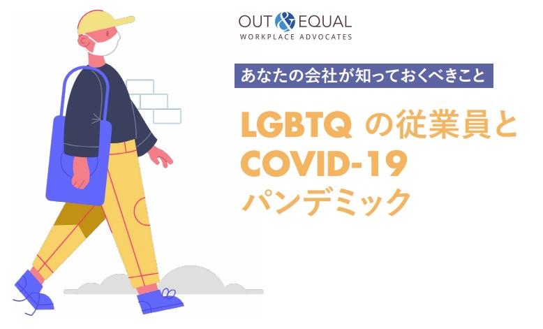 LGBTQの従業員と新型コロナウイルス