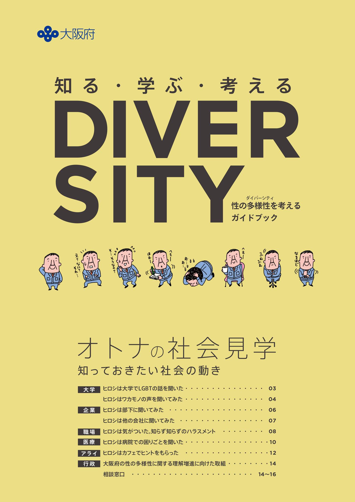 知る・学ぶ・考えるDIVERSITY 性の多様性を考えるガイドブック