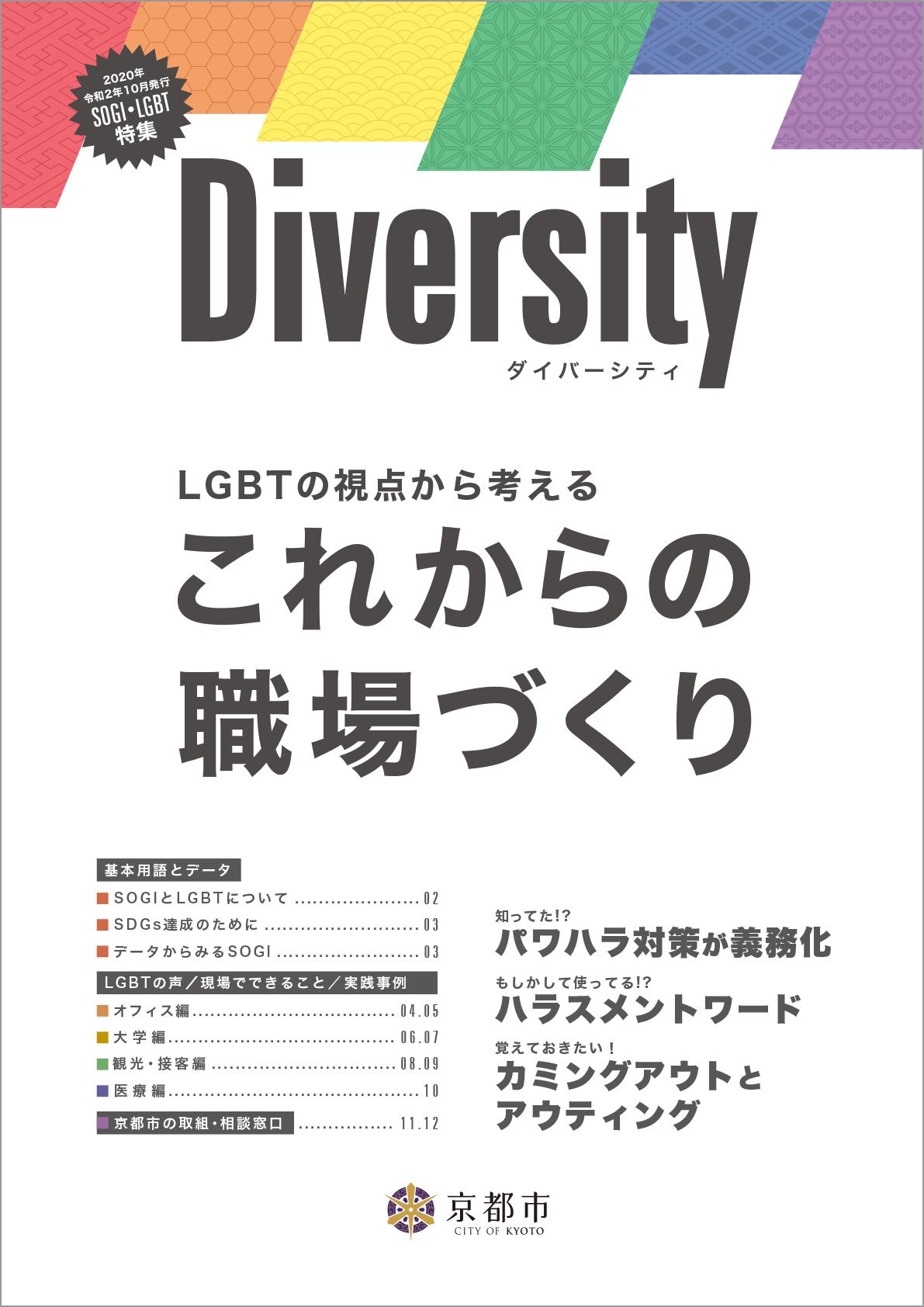 ダイバーシティ LGBTの視点から考える これからの職場づくり