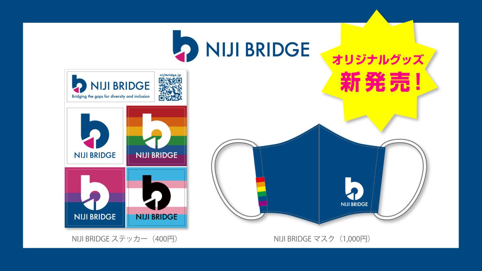 NIJI BRIDGE新商品イメージ