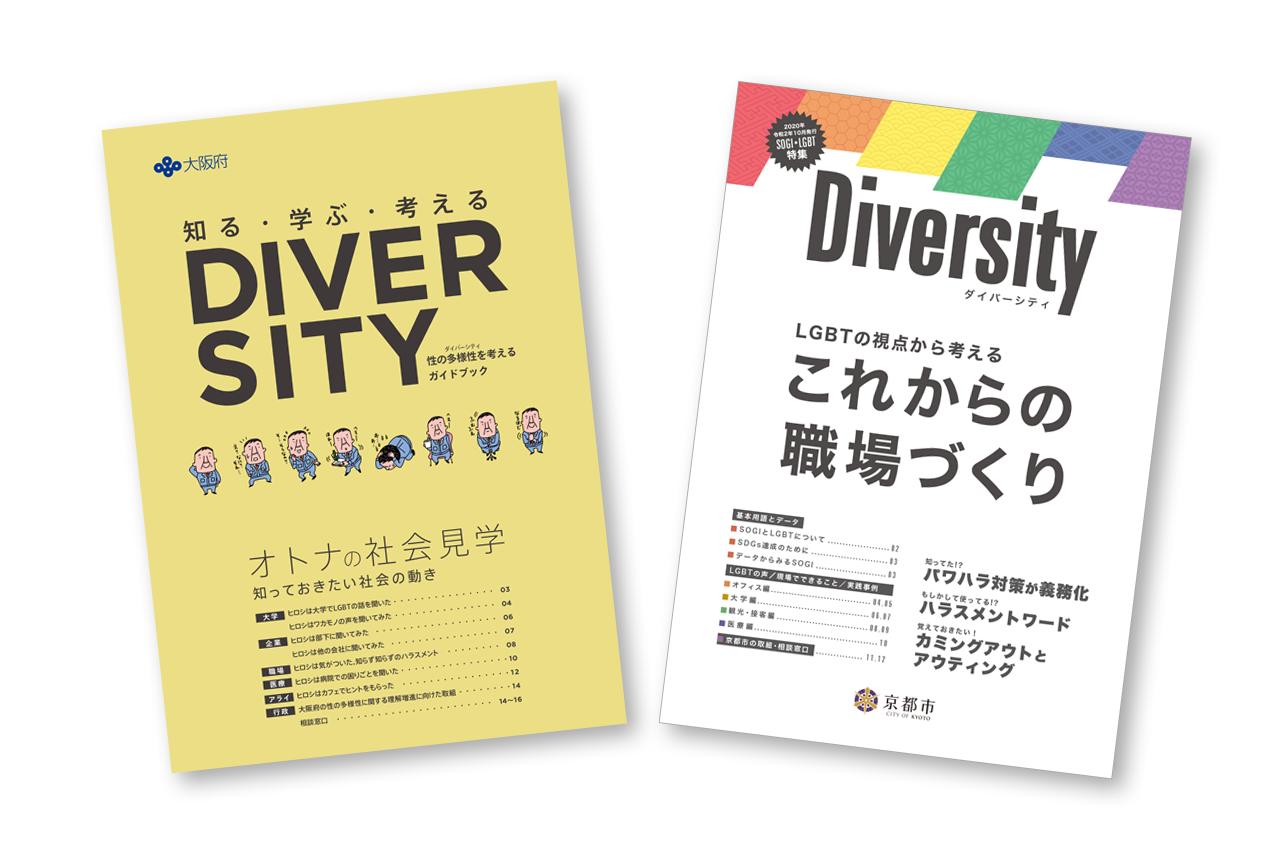 大阪府・京都市冊子