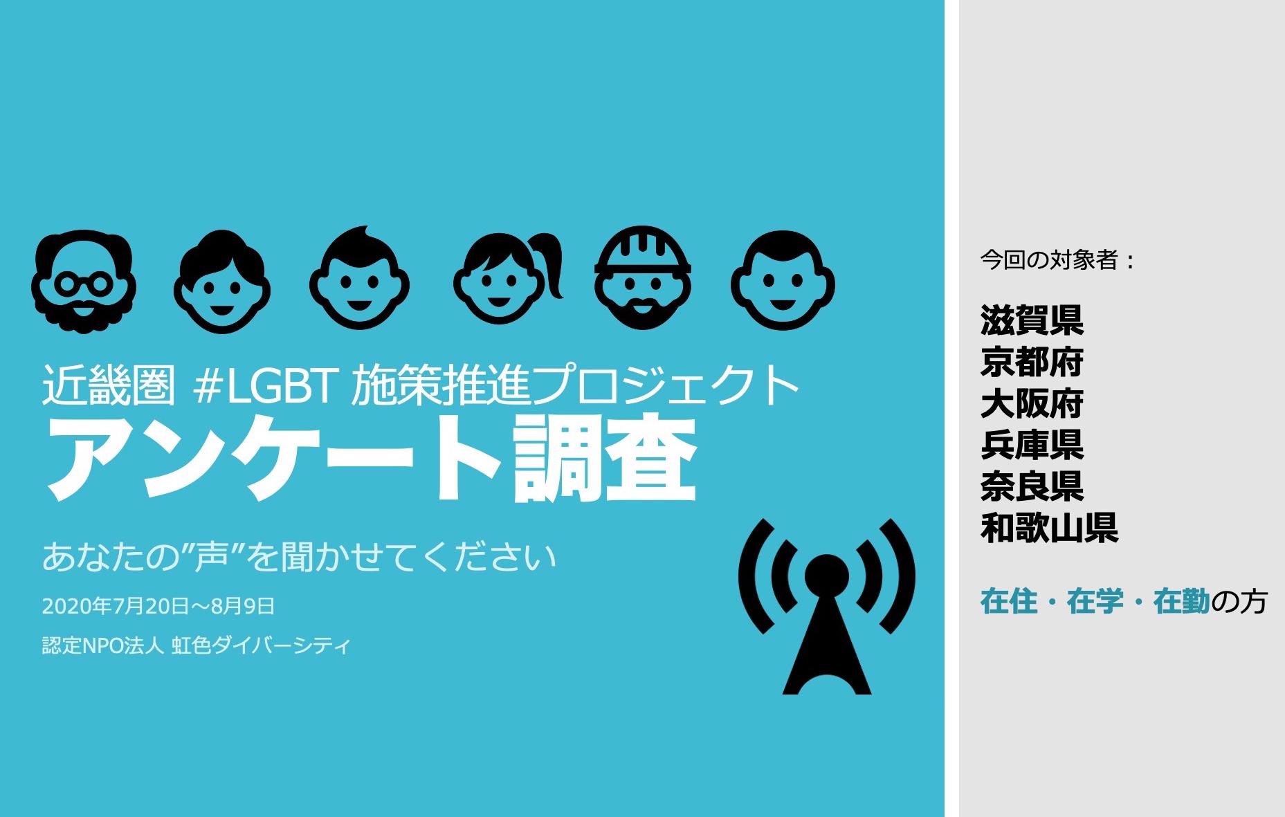 近畿圏LGBT施策推進プロジェクト