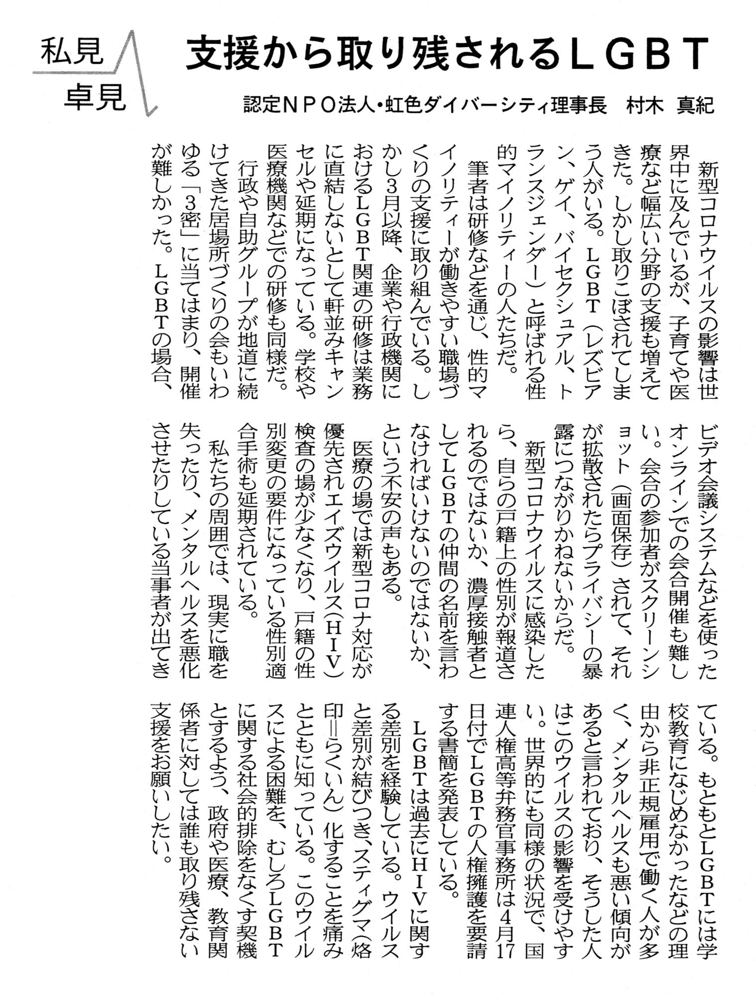 20200604日本経済新聞