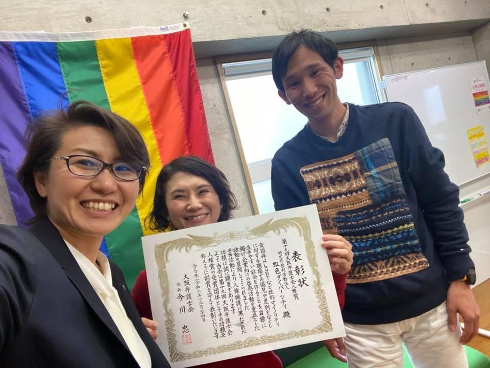第19回 大阪弁護士会人権賞
