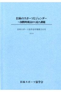 日本のスポーツとジェンダー 〜国際的視点から見た課題
