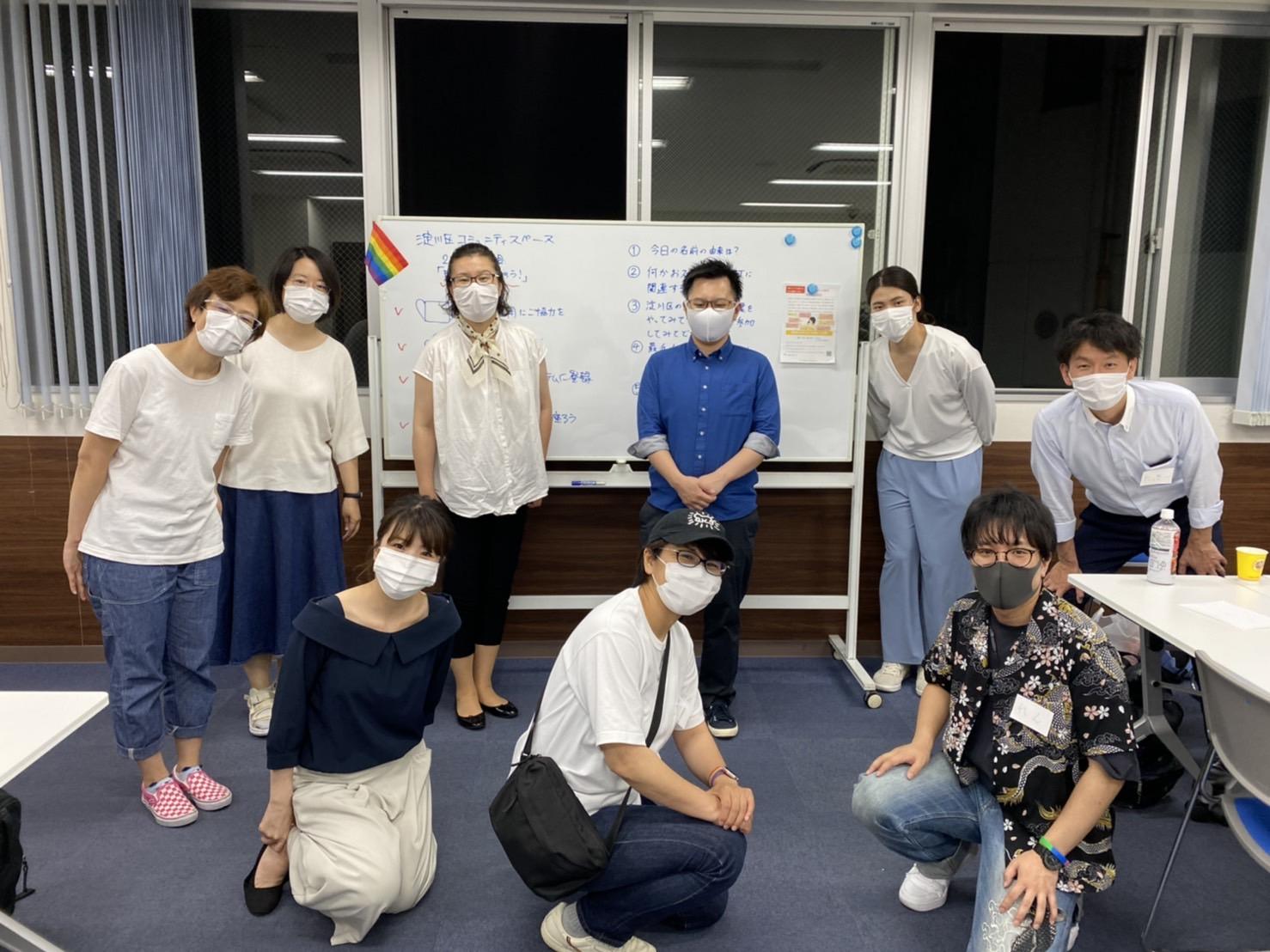 淀川区LGBT支援事業コミュニティスペース