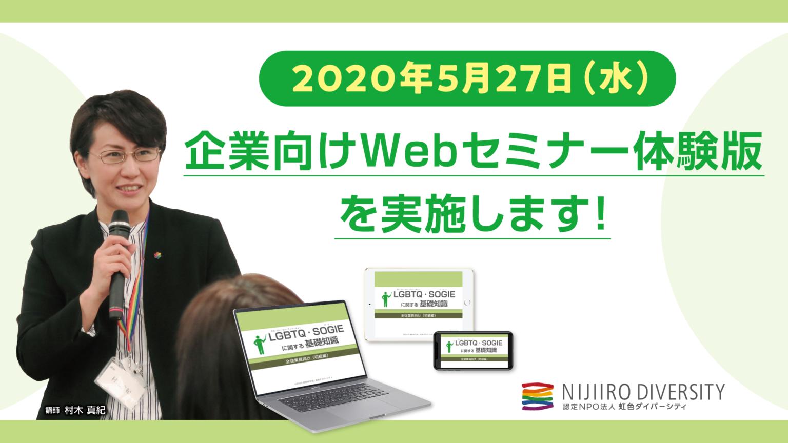 20200527企業向けWebセミナーの体験版