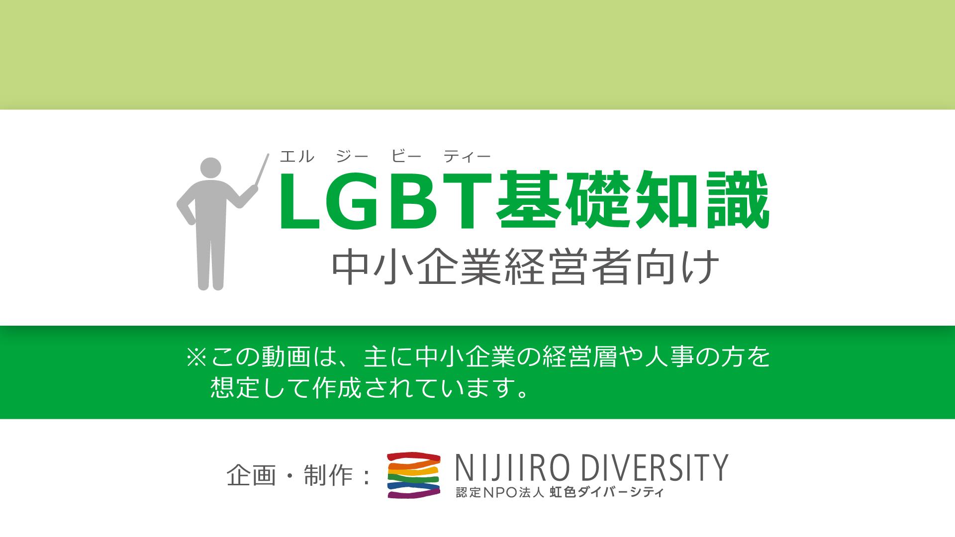LGBT基礎知識(中小企業向け)