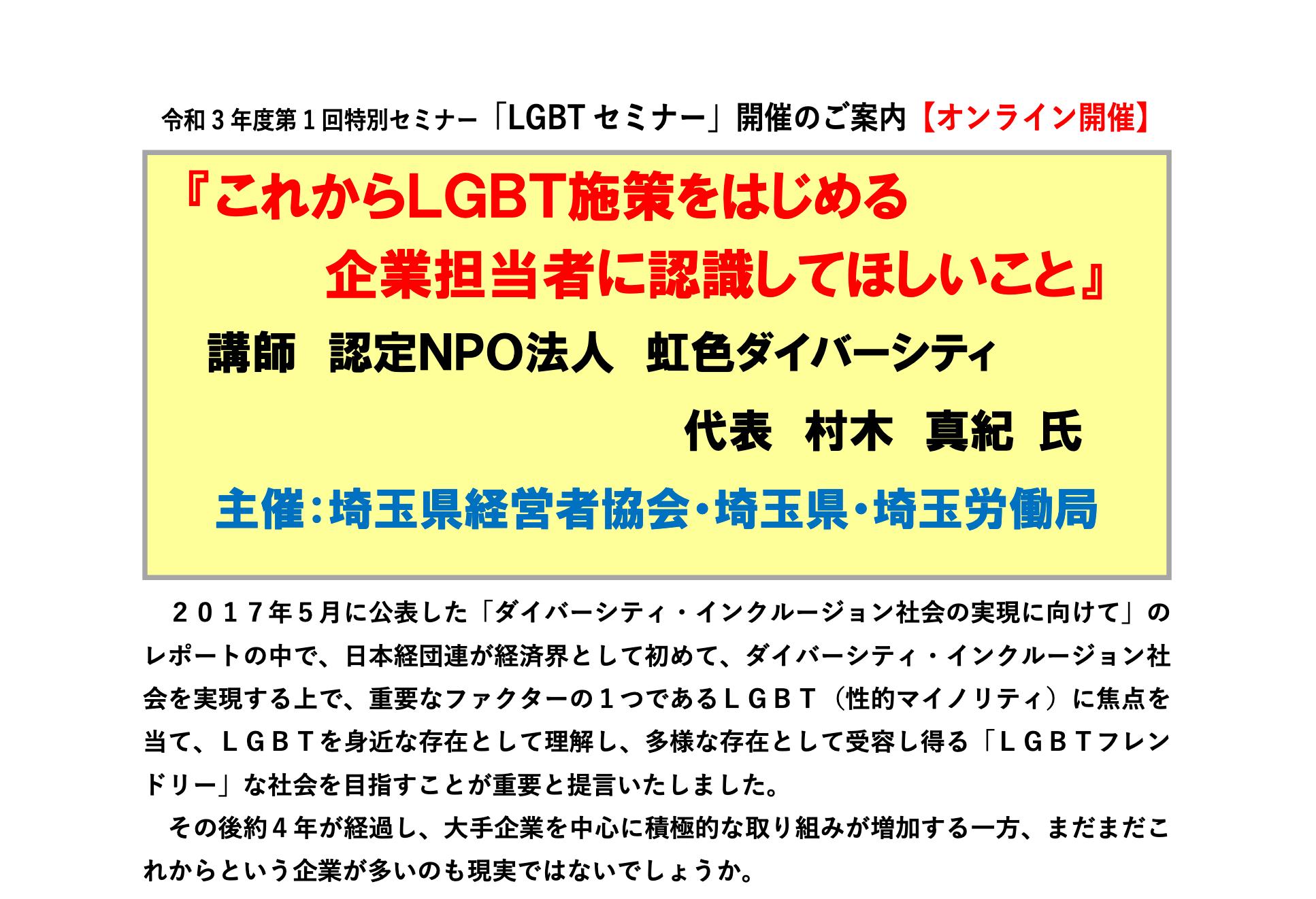 20210624埼玉県経営者協会