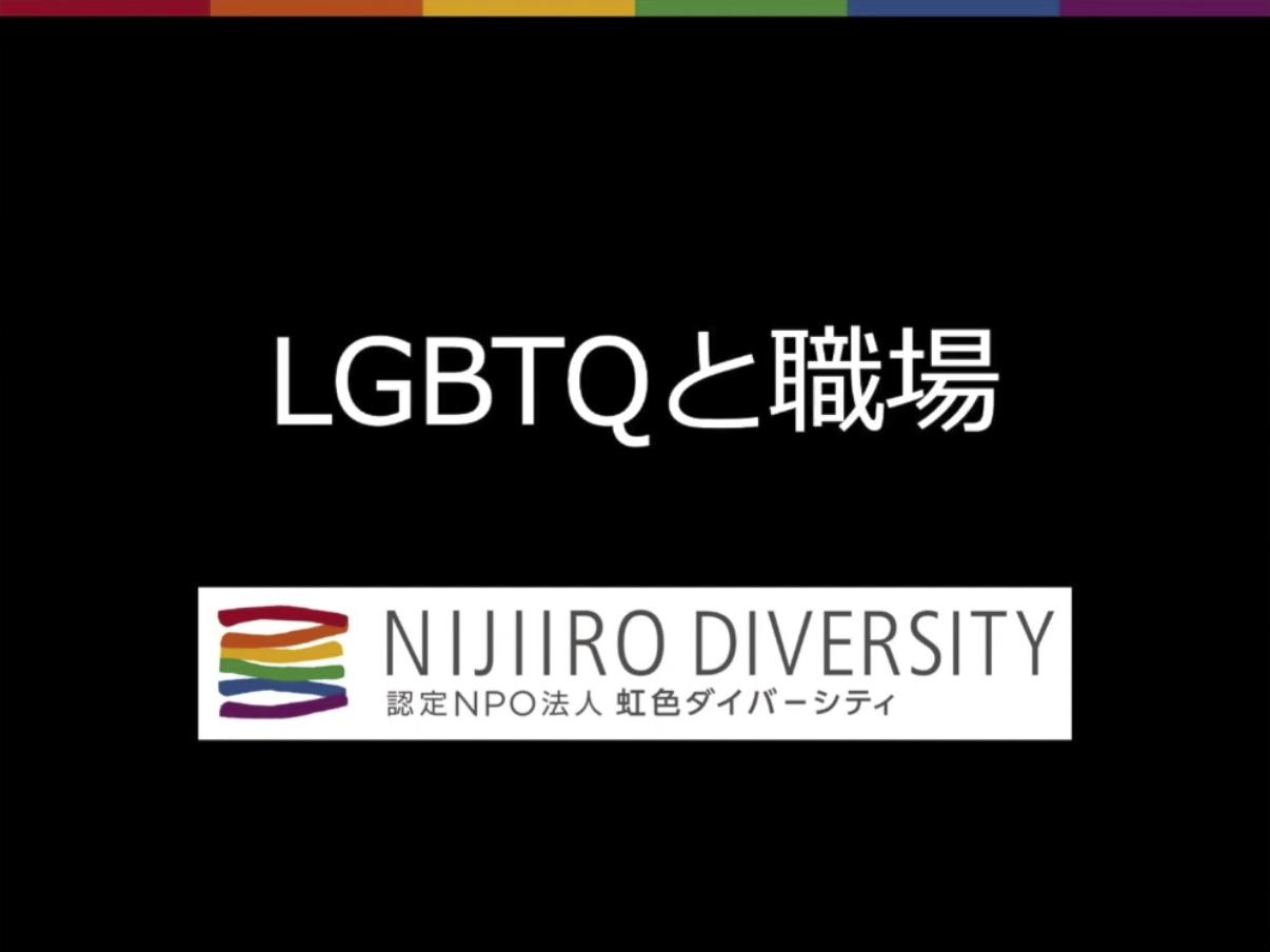 【LGBTQの今を知る15選】02:LGBTQと職場