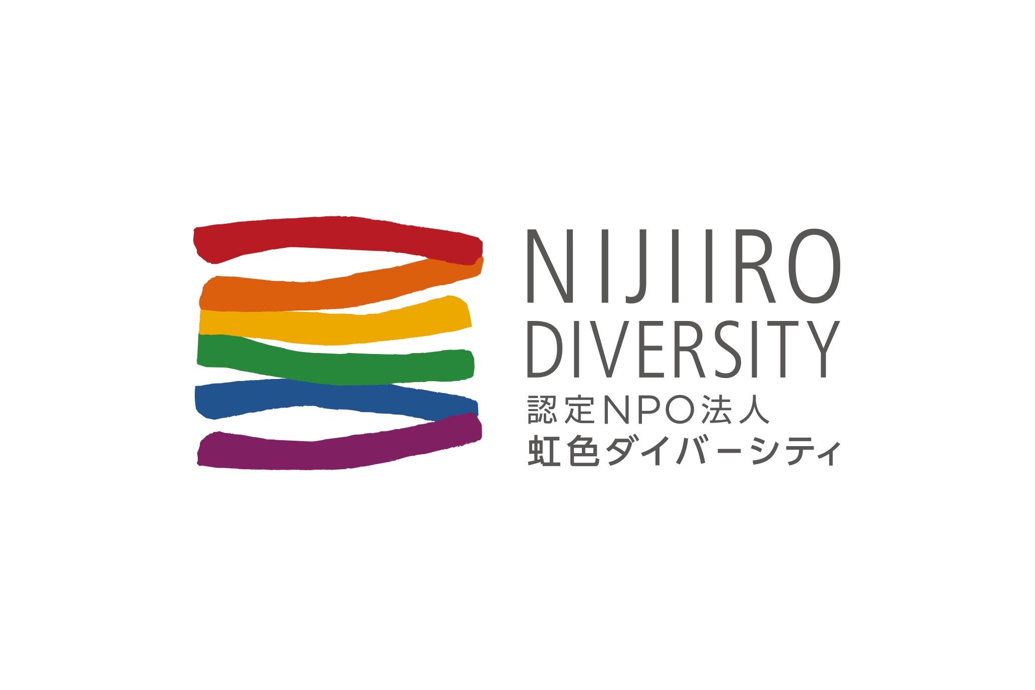 虹色ダイバーシティロゴ