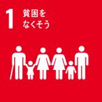 SDGs_01