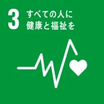 SDGs_03