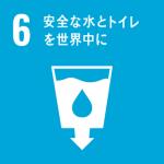 SDGs_06