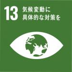 SDGs_13
