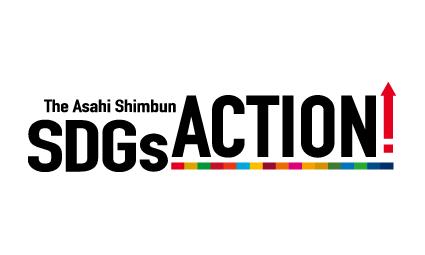 SDGs ACTION!